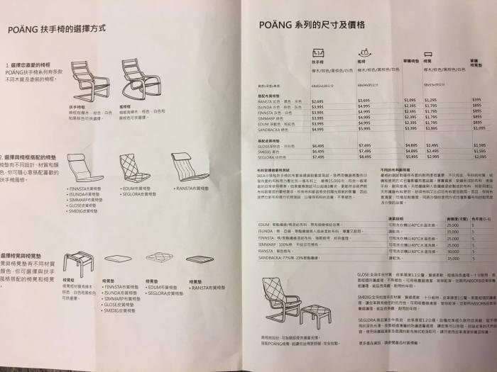 ikea poang 休閒椅躺椅價格.jpg